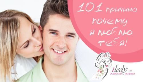 101 причина почему Я ТЕБЯ ЛЮБЛЮ мужу. 101 причина, почему я люблю тебя — список признаний для любимого!
