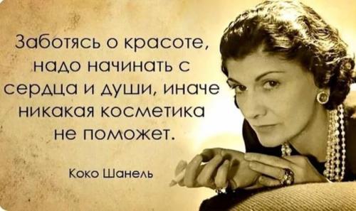 Цитаты Коко Шанель о стиле. Коко Шанель: цитаты о красоте