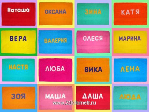 О некоторых русских именах и их переводе на итальянский..