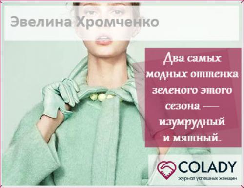 Кому идет мятный цвет в одежде. Мятный цвет одежды —, какой он: определяемся с палитрой оттенков