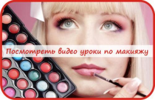 Макияж это. Что такое макияж