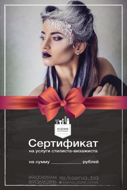 многих сертификат на макияж в подарок фото спб оба