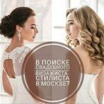 Вы находитесь в поиске свадебного визажиста - стилиста?