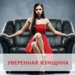 Способы, которые помогут чувствовать себя более уверенной женщиной.