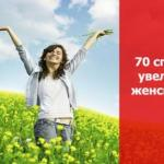 70 способов увеличить женскую силу.