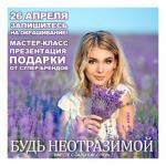 """26 апреля мы приглашаем вас в салон """"Улей"""" пр. тореза на праздник красоты!"""
