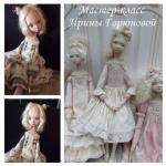 Девочки, объявляется набор на мастер-класс по будуарной кукле Ирины Горюновой.