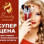 Для первых 10 записавшихся на Beauty встречу супер цена?