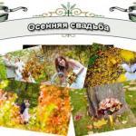Свадьба осенью - богатство красок!