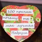 50 причин почему ты моя подруга причины. 100 причин, почему ты моя лучшая подруга.