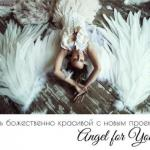 Angel FOR YOU - 25 марта?