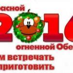 Новый 2016 год пройдет под покровительством красной огненной обезьяны.