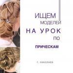 Школе стиля и макияжа Atelier требуются модели с очень длинными волосами (ниже Лопаток) для красивых причесок?