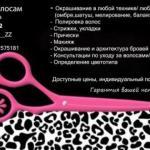 Предлагаю услуги парикмахера - стилиста, колориста, Brow - мастера: