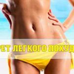 Хочешь узнать секрет легкого и безопасного похудения?