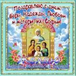 С праздником надежды веры и любовь всем Верунькам и надюнькам, любам, Соням - хохотунькам.
