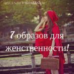 Многие говорят, что женственно можно выглядеть , внимание, только в платье и юбке.