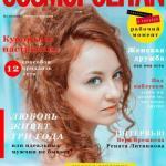 Какая девушка хоть раз не мечтала оказаться на обложке журнала?