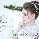 Прически, макияж, локоны, свадебный макияж, свадебная прическа.