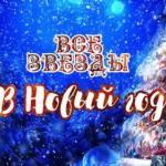 """Москва. Съемка """"новогоднего огонька на НТВ!"""