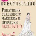 Дорогие невесты, и те, кто хочет ими стать.