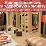 Как организовать гардеробную комнату?