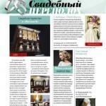 """Свадебный переполох?   Читайте нашу статью в журнале """"План Б"""" в рубрике."""