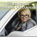 33 совета от Эвелины хромченко.