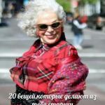 20 вещей, которые делают из тебя старуху.