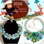 Что надеть на новый год 2016 - наряды и украшения?
