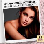 10 привычек, которые вредят вашей внешности.