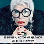 20 вещей, которые делают из тебя старуху: