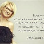 Из 42 советов Эвелины хромченко я выделила 21 подходящих именно для меня.