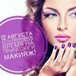 - Свадебные прически (предварительная прическа 700 рублей).