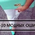 Топ - 10 модных ошибок:
