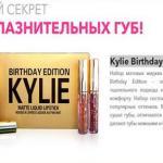 Kylie Birthday, комплект не блестящих жиденьких губных помад это красочный пример современного подхода к качеству!
