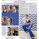 """Наша супер интересная статья Жить в модной газете """"Искусство""""."""