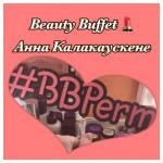 Что такое Beauty Buffet Анны калакаускене?