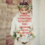 Внимание?  Мои прекрасные невесты осень - зима 2016 г - 2017 г?
