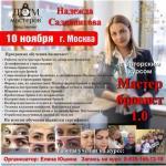 Внимание Москва!  ? 10.